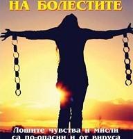 Психология на болестите, Християна Драгостинова