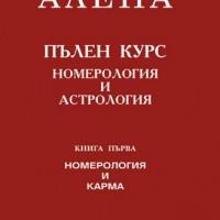 Пълен курс номерология и астрология - книга 1 Номерология и карма, Светлана Тилкова – Алена