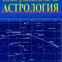 Пълно ръководство по астрология, Снежина Гонгалова