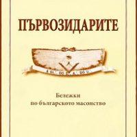 Първозидарите - бележки по българското масонство 1880 - 1898, Йордан Палежев