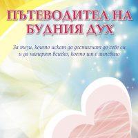 Пътеводител на будния дух, Божидар Цендов