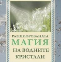 Разшифрованата магия на водните кристали, Владимир Киврин