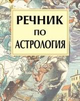 Речник по астрология, Персида Бочева