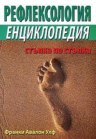 Рефлексология: Енциклопедия Стъпка по стъпка, Франки Авалон Улф