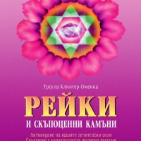 Рейки и скъпоценни камъни, Урсула Клингер-Оменка