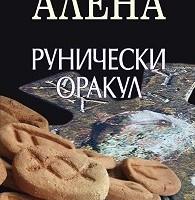 Рунически оракул + подарък 25 карти руни, Светлана Тилкова - Алена