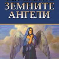 Самоувереност за земните ангели, Дорийн Върчу