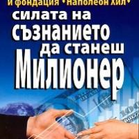 Силата на съзнанието да станеш милионер, Дж. Мартин Кох, Джудит Уилямсън