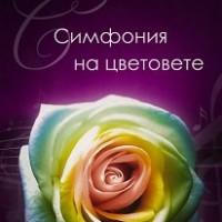 Симфония на цветовете, Атанас Бургуджиев
