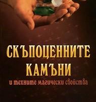 Скъпоценните камъни и техните магически свойства, Д. Дж. Конуей