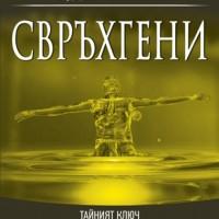 Свръхгени : Тайният ключ към цялостно благополучие, Дийпак Чопра и Рудолф Е. Танзи