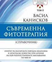 Съвременна фитотерапия. Съкровищница на българската народна медицина. Том II, Васил Канисков