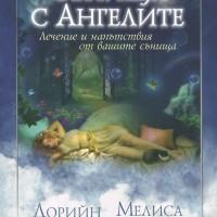 Сънища с ангелите, Дорийн Върчу, Мелиса Върчу