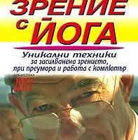 Съвършено зрение с йога, Илия Илиев