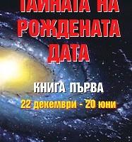 Тайната на рождената дата - книга 1: 22 декември - 20 юни, Пламен Григоров