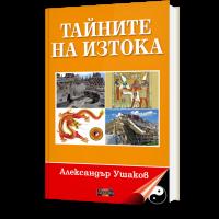 Тайните на Изтока. Александър Ушаков