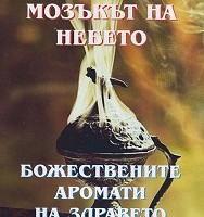 Тамянът - мозъкът на небето: Божествените аромати на здравето, Распер