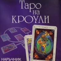 Таро на Кроули + Колода карти Таро на Кроули (Таро на Тот), на руски език