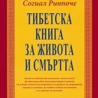 Тибетска книга за живота и смъртта, Согиал Ринпоче