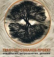 Трансперсонален проект - психология, антропология, религия, Владимир Майков, Владимир Козлов