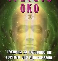 Третото око: Техники за отваряне на третото око и развиване на ясновидството, Пламен Григоров, Росица Тодорова