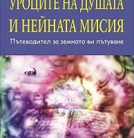 Уроците на душата и нейната мисия, Соня Чокет