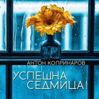 Успешна седмца, Антон Копринаров