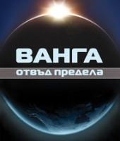 Ванга: отвъд предела, Светла Теодорова