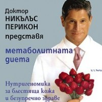 Вечно млади, Д-р Никълъс Перикон