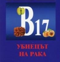 Витамин B17 – убиецът на рака, Распер