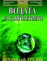 Водата на дълголетието, Николай Друзяк