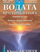 Водата - пратеник на Бога, Юрий Андреев