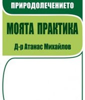 Въведение в природолечението. Моята практика, Д-р Атанас Михайлов