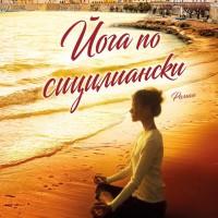 Йога по сицилиански, Едуардо Хауреги