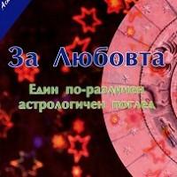За Любовта. Един по-различен астрологичен поглед, Цветемира Борисова