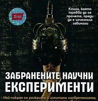 Забранените научни експерименти, Марко Пицути