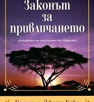 Законът за привличането: Основите на учението на Абрахам, Естер Хикс, Джери Хикс