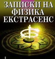 Записки на физика екстрасенс, Иля Чусов
