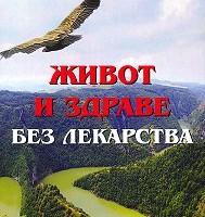 Живот и здраве без лекарства, Никифор Минков