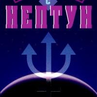 Жизненост и благополучие с Нептун, Бил Тиърни