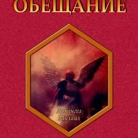 Златното обещание, Архангел Михаил чрез Рона Хърман