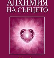 Алхимия на сърцето, Елизабет Клеър Профит, Патриша Спадаро