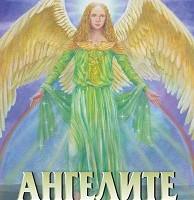 Ангелите, Даяна Купър