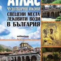 АТЛАС. Чудотворни икони, свещени места и лековити води в България, Анелия Стоименова