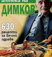 Билковата аптека на Димков: 630 рецепти за вечно здраве, Звездомира Мастагаркова