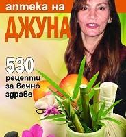 Билковата аптека на Джуна: 350 рецепти за вечно здраве, Звездомира Мастагаркова