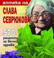 Билковата аптека на Слава Севрюкова: 570 рецепти за вечно здраве, Звездомира Мастагаркова
