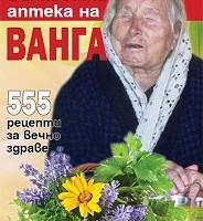 Билковата аптека на Ванга: 555 рецепти за вечно здраве, Звездомира Мастагаркова