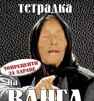 Билковата тетрадка на Ванга, Яна Борисова, Бистра Младенова, Васил Огнянов, Калоян Костов