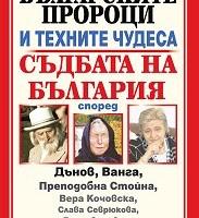 Българските пророци и техните чудеса, Звездомира Мастагаркова